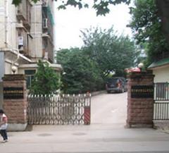 贵州省冶金化工研究院
