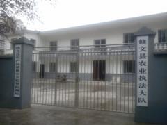 修文县农业局